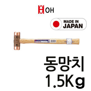 OH오동망치  hb80동망치 1.5kg망치CO-30 CO30 265-3718
