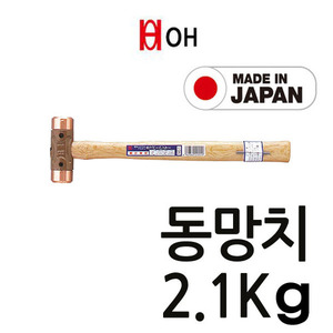 OH오동망치  hb80동망치 2.1kg망치CO-40 CO40 265-3727